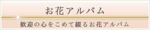 お花アルバム