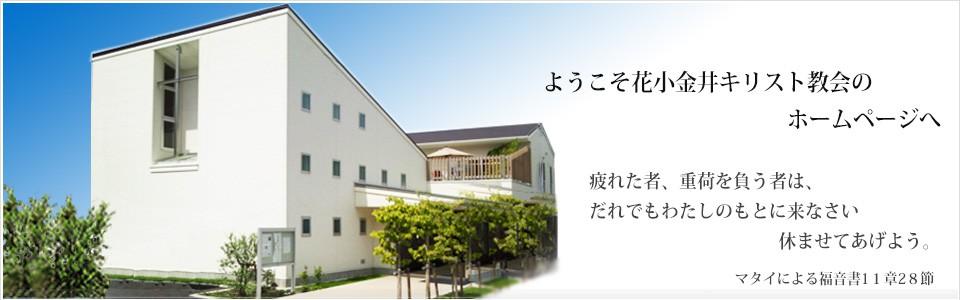 花小金井キリスト教会は日本バプテスト連盟に連なるプロテスタントの教会です